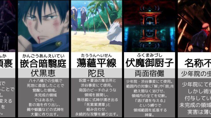 """【呪術廻戦】""""領域展開""""まとめ"""