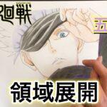 【呪術廻戦】色鉛筆で五条悟描いてみた!【アナログ】