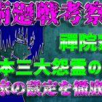 「呪術廻戦考察」禪院家と日本三大怨霊「崇徳上皇」との関係を徹底解説