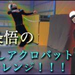 【呪術廻戦】五条悟でアクロバットチャレンジ!!〜見えない恐怖〜