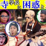 【海外の反応】楽巌寺学長のギターに困惑と驚愕の外国人ニキネキのリアクション 【呪術廻戦】