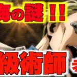 【呪術廻戦】七海健人の謎!!謎多き一級術師を徹底解説と考察動画!!