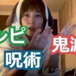 【本田翼】 ワンピースと鬼滅、呪術廻戦の違い、少女漫画について