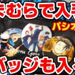 【呪術廻戦】しまむら&パシオスでグッズ発見!?五条悟の〇〇が売ってた!!