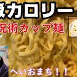 【呪術廻戦】五条悟が憑依した普通の大学生がアニメで三輪が食べてたカップ麺を食べるようです【声真似】【じゅじゅさんぽ】