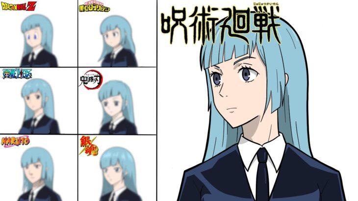 【呪術廻戦】三輪霞を色んなアニメで描いてみた