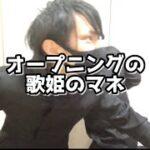 呪術廻戦】アニメオープニングよすぎ【えこのじゅじゅトーク