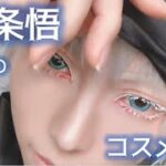 【呪術廻戦】五条悟のコスメイク【コスプレメイク】