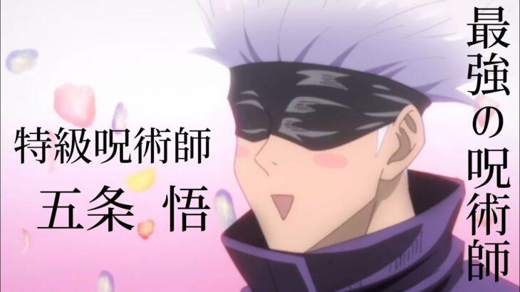 【呪術廻戦】五条 悟(ごじょう さとる)セリフまとめ
