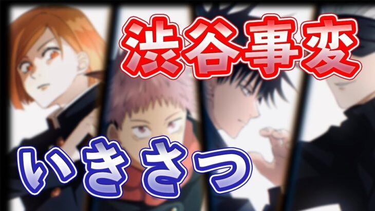 【呪術廻戦】渋谷事変勃発までのいきさつについて徹底解説【ネタバレあり】