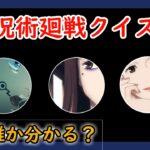 【呪術廻戦】部分アニメクイズ