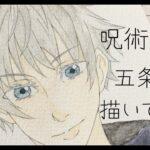 【呪術廻戦】五条悟 描いてみた/水彩イラストメイキング/アナログ