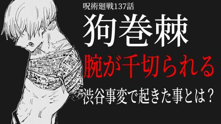 【呪術廻戦】狗巻棘の腕が虎杖悠仁に落とされてしまった理由は渋谷事変での両面宿儺の影響の可能性が高い?