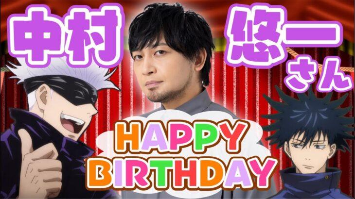 【呪術廻戦】中村悠一さんお誕生日おめでとうございます!