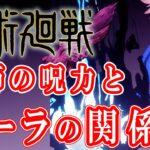 【呪術廻戦】術師の呪力とオーラの関係呪術廻戦考察】