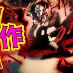 【呪術廻戦】アニメ史に残る神作画です。映画か??【黒閃】