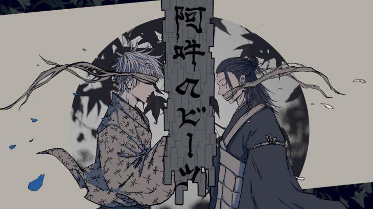 【呪術廻戦】阿吽のビーツ【手描き】五条悟と夏油傑
