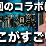 【呪術廻戦】驚愕コラボ決定!今回のコラボは一味違う!?色んな予想もしてみた!!!!【白猫】