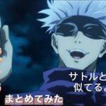 アニメ【呪術廻戦】見どころムービーまとめてみた。(サトルがカカシ見えてきたよ)