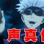 【呪術廻戦】五条悟の声真似