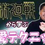 【呪術廻戦】五条悟は恋愛のスペシャリスト!?