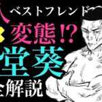 【呪術廻戦】有能変態ドルオタ!?東堂葵・完全解説【ネタバレ注意】