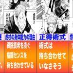 【呪術廻戦】呪術廻戦の伏線まとめ!!【比較】【ランキング】