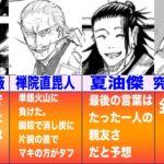 【呪術廻戦】呪術廻戦 死亡したキャラまとめ!【ネタバレ注意!!】