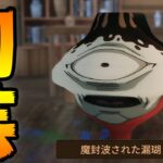 """呪術廻戦の""""漏瑚""""を作るゲームがおもろい"""