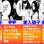 【呪術廻戦考察】呪術廻戦1級術師まとめ!【変人しかいない!?】
