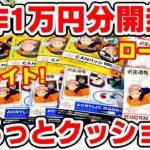 【呪術廻戦】ローソンなどで新発売!ゆるっとクッションシリーズをあれこれ開封!