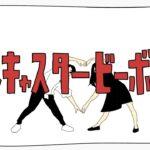 【手描き】テレキャスタービーボーイ【呪術廻戦】