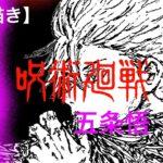 イケメン過ぎる。。【呪術廻戦】五条悟 -虚式 茈-イラストを一発描きで描いてみた!