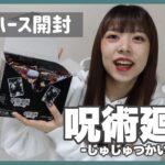 【呪術廻戦】売り切れ続出!呪術廻戦のウエハース大量開封!