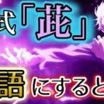 【呪術廻戦】五条悟の虚式「茈」を英語にすると?!