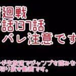 【呪術廻戦】最新話が鬱すぎて死んだ腐女子。⚠︎ネタバレ注意
