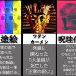 """【呪術廻戦】現実に存在する""""特級呪物""""まとめ【閲覧注意】"""