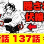 【呪術廻戦】最新137話◯◯の復活!!乙骨憂太の伏線まとめ考察動画【ネタバレ注意】