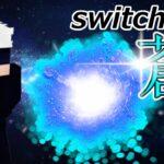 【スイッチ対応】呪術廻戦再現!五条悟の術式順転、蒼!【マイクラコマンド】