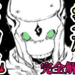【呪術廻戦】ネタバレ注意|究極メカ丸・完全解説