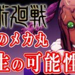 【呪術廻戦】第2のメカ丸誕生か!?実はヤバい術式【呪術廻戦考察】