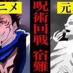 【アニメ】呪術廻戦の元ネタ!両面宿儺の正体とは一体!?【漫画/マンガ動画】