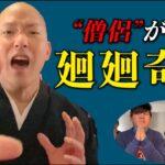 【呪術廻戦】僧侶が歌う廻廻奇譚!ウルトラ寿司ふぁいやー with 加藤キショウ