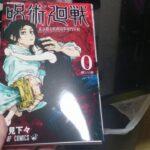 呪術廻戦コミック0かんゲット