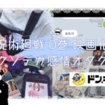 呪術廻戦 🤞🏻 |ドンキコラボ&アニメイト開封式 |0巻映画化おめでとうフェア開催してます(?)