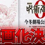 【呪術廻戦】0巻が映画化決定!!上映日は12/24?【乙骨憂太】