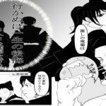 【呪術廻戦漫画】ファンによるストーリー #02