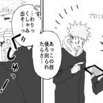 【呪術廻戦漫画】ファンによるストーリー #06