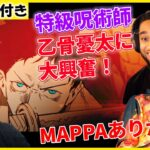 『呪術廻戦 0』の乙骨憂太に大興奮、MAPPAに感謝する外国人