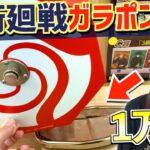 【呪術廻戦】ガラポンくじなどを1万円分引いたら衝撃すぎた・・。